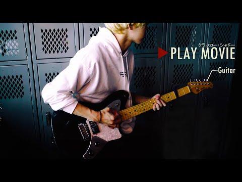 秋山黄色『クラッカー・シャドー』PLAY MOVIE  (Guitar) short ver.