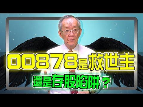 【財經龍捲風】00878是救世主還是存股陷阱?|Mr.李永年