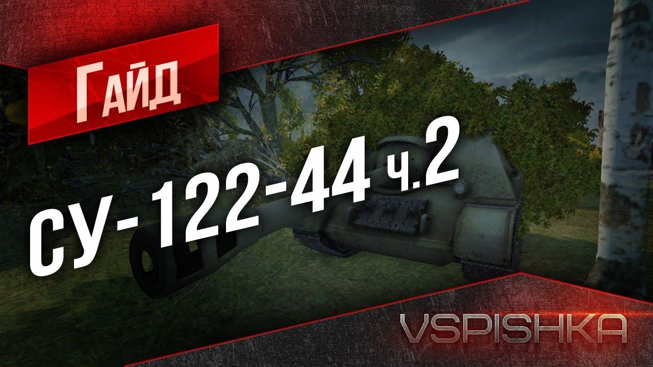 Гайд по СУ-122-44 ч.2 от Vspishka Virtus.pro