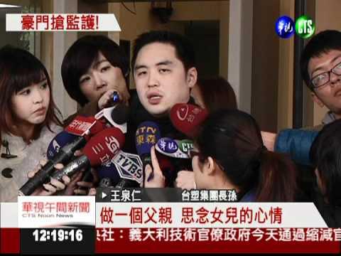 王泉仁爭女 2度出庭向妻喊話