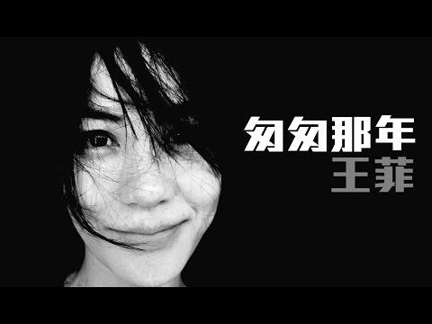 《匆匆那年》- 王菲 Faye Wong [特別客串:謝霆鋒 Nicholas Tse][高清版] [完整高音質] [歌詞]
