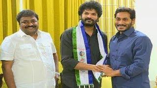 Dasari Narayana Rao Son Dasari Arun Kumar Joins YSRCP; Spe..