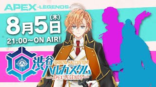 【APEX LEGENDS】渋谷ハルカスタム ゲスト:だるま、ありさか ※3分遅延【渋谷ハル】