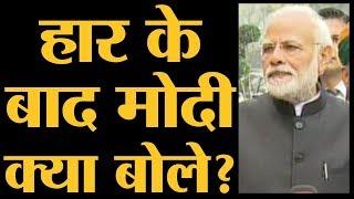PM Narendra Modi ने Live Election Results के बीच कहा, हम बात करने को तैयार हैं   The Lallantop
