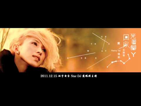 11.12.15-環宇電台-Star DJ-戴佩妮主持