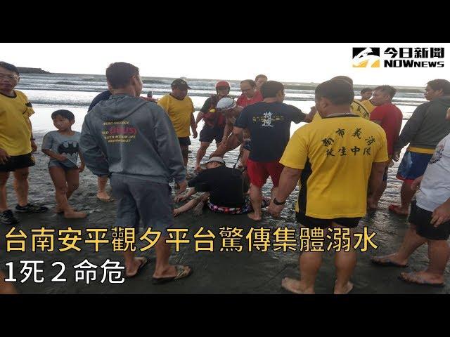 影/台南安平觀夕平台驚傳集體溺水 1死2命危