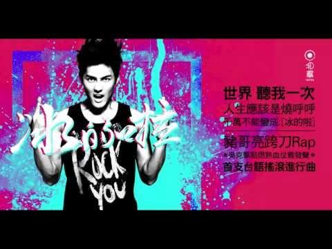 吳克羣『冰的啦』MV完整版Yahoo首播預告