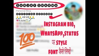 How to write style font on Instagram, WhatsApp status, Facebook (Hindi)
