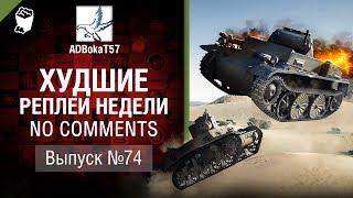 Худшие Реплеи Недели - No Comments №74 - от ADBokaT57