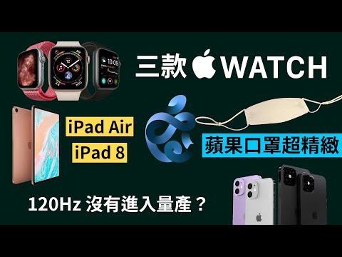 三款 Apple Watch 一起推出? 120 Hz 腰斬? iPhone 12 Pro 實機有 LiDAR 蘋果口罩? 發表會前最後一爆!