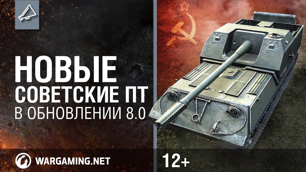 World of Tanks. Новые советские ПТ в обновлении 8.0