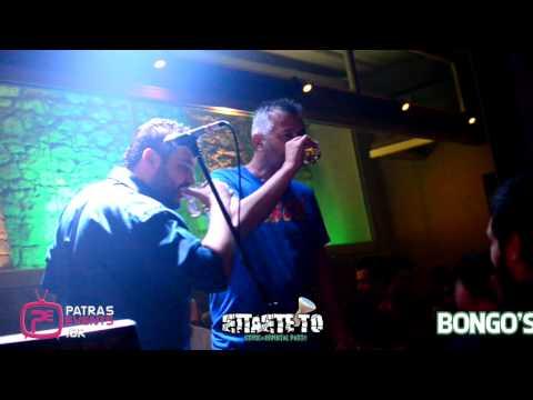 Σπάστε το @ Bongo's Cafe Club Μιχαλης Μαραγκακης Part 3