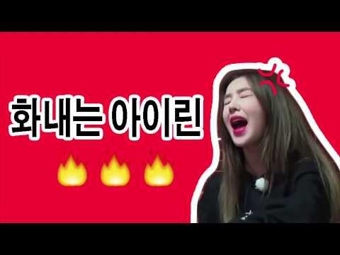 화내는 아이린 '너 나 싫어하냐고!!' (Angry Irene) ㅋㅋㅋ