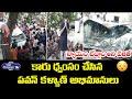 Pawan Kalyan Fans Damaged Car | Singareni Colony Incident Victims Family | Top Telugu TV