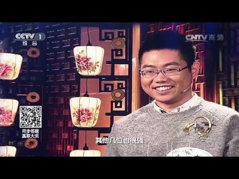 20160304 中国诗词大会