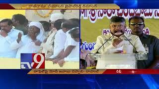 AP CM Chandrababu attacks PM Modi over Rafale deal - TV9