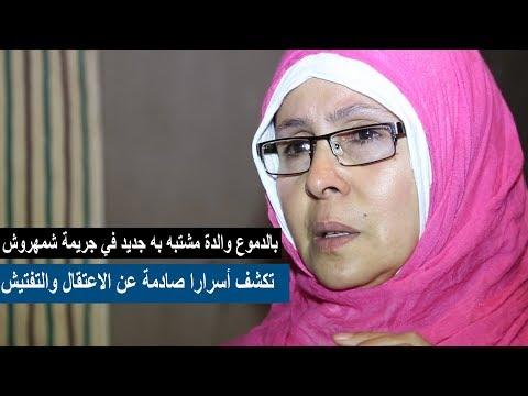 حصري .. بالدموع والدة مشتبه به جديد في جريمة شمهروش تكشف أسرارا صادمة عن الاعتقال والتفتيش