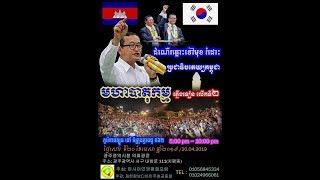 បណ្ដាំអ្នកគ្រូបាលីចំពោះមហាបាតុកម្មនៅកូរ៉េ-Cambodia News Today, Khmer hot news ll Politician Fan Page
