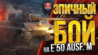 ЭПИЧНЫЙ БОЙ НА E 50 Ausf. M