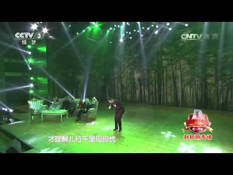 20141204 综艺盛典 []歌曲《儿行千里》 演唱:刘和刚