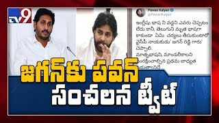 English medium row: Pawan Kalyan targets CM Jagan on Twitt..