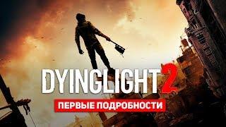 Первые подробности Dying Light 2