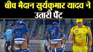 IPL 2019 Final CSK vs MI: SuryaKumar Yadav caught on camera with pants down | वनइंडिया हिंदी