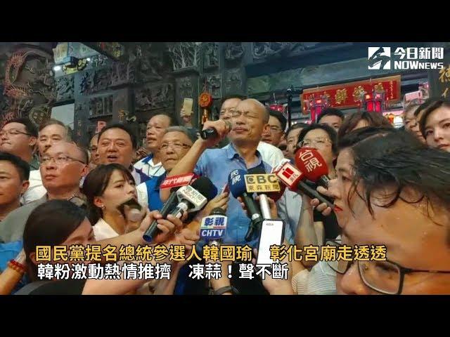 影/韓國瑜彰化宮廟走透透 呼籲「黑韓產業該適可而止」