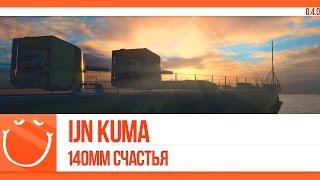 IJN Kuma. 140мм счастья