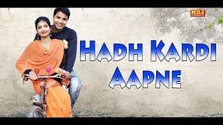 Had Kar Di Aapne - Comedy Video | Deepak Kumar | Heena Sharma | New Haryanvi Comedy 2019 | NDJ Music