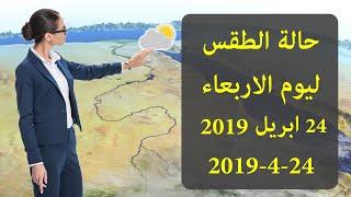 حالة الطقس غدا الاربعاء 24 ابريل 2019 فى مصر - توقع ...