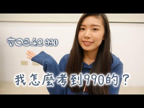 我怎麼考到多益990的!英文學習歷程分享 # I Got 990 on TOEIC!! | IneS