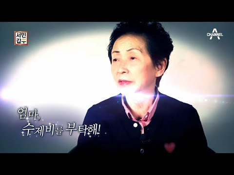 [교양] 서민갑부 152회_171116 엄마 수제비를 부탁해