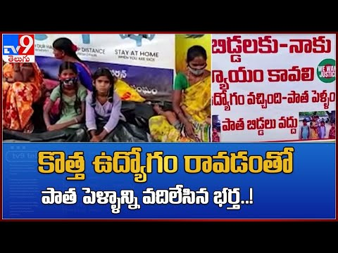 Chittoor district: Man abandons first wife after getting a new job, gets ready for second marriage