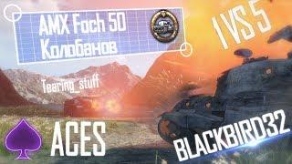 Лучшие реплеи от Aces #4 Tearing_stuff @ AMX 50 Foch
