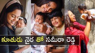 Actress Sameera Reddy daughter NYRA Cutest photos..