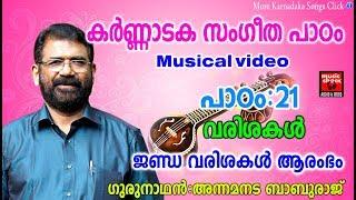 Karnataka Sangeetha Paadam 21 | Karnataka  Sangeetham Malayalam 2018 | Classical Music For Studying