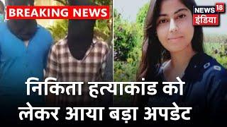 Ballabhgarh के Nikita हत्याकांड में हुई तीसरी गिरफतारी | Breaking News