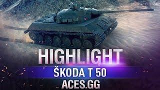 Сила в трёх снарядах! Škoda T 50
