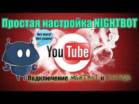 NIGHTBOT ПРОСТАЯ НАСТРОЙКА ДЛЯ YouTube