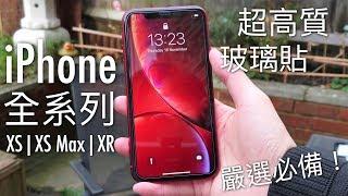 [嚴選必備] 全系列 iPhone XS/XS Max/XR 頂級玻璃貼推介,超高透光石春般順滑!FlashingDroid 出品