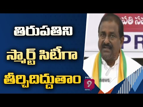 Will make Tirupati a smart city: Somu Veerraju in Press Meet