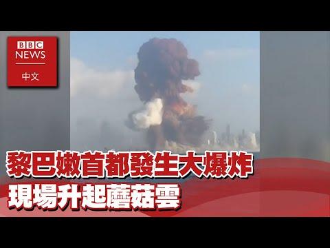 黎巴嫩首都發生大爆炸,現場升起蘑菇雲-BBC News 中文 X EBC東森新聞