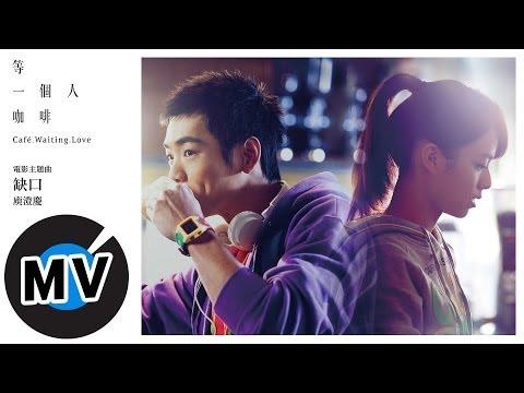 庾澄慶 Harlem Yu - 缺口 (官方版MV) - 電影「等一個人咖啡」主題曲