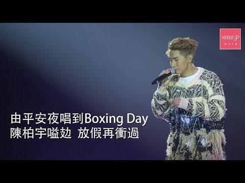 由平安夜唱到Boxing Day 陳柏宇嗌攰先放假再衝過