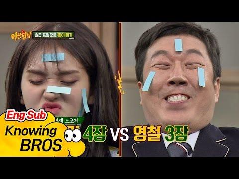 ※안구 테러 주의※ 소미(Somi), 영철(Young Chul) 짝 탈출(?) 마지막 기회! (feat. 쫘~악) 아는 형님(Knowing bros) 53회