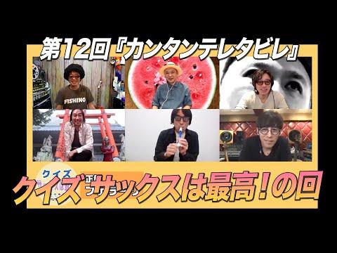 ゲスト:カーリングシトーンズ / 第12回 クイズ・サックスは最高!の回『カンタンテレタビレ』