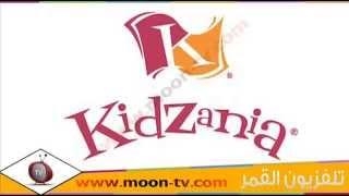 تردد قناة كيدزانيا kidzania للاطفال على النايل سات