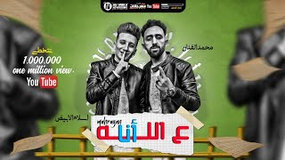 جديد - مهرجان انا علي الله || محمد الفنان و اسلام الابيض ( بالكلمات ) تيم نجوم مصر