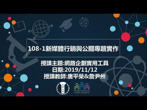 108 1新媒體行銷與公關專題實作201911112唐平榮執行長&詹尹州經理